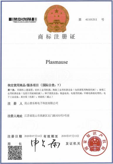 """普乐斯取得""""PLASMAUSE""""商标注册证书"""