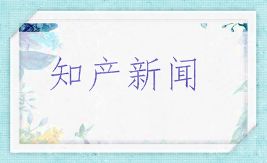 江苏南通一茶饮店商标侵权被判赔偿3.5万元