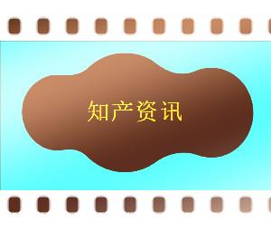 """""""浏阳茶油""""成功注册国家地理标志证明商标"""