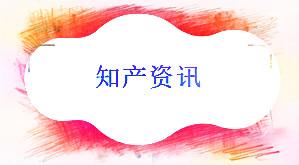 湖北襄阳上半年新增商标注册5517件 同比增长22.4%