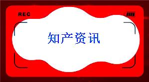 厦门出台知识产权保护条例,12月1日起施行