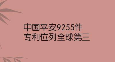 中国平安9255件专利位列全球第三