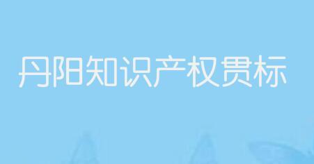 丹阳市知识产权贯标奖励3万元,知识产权优势/示范企业最高奖励20万元