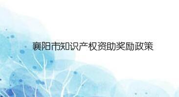 襄阳市知识产权资助奖励政策,专利贯标奖励5万元!