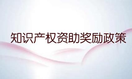 蚌埠高新区知识产权资助奖励政策,贯标奖励5万元!