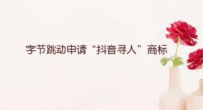 """字节跳动申请""""抖音寻人""""商标"""