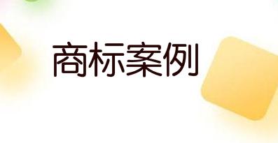 """""""茶颜悦色""""被诉aoa体育平台地址侵权获胜后 反诉""""茶颜观色""""不当竞争"""