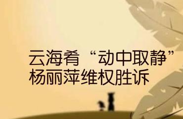 """云海肴""""动中取静"""" 杨丽萍维权胜诉"""