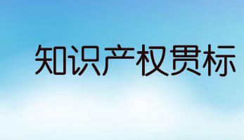 蚌埠市淮上区:驰名商标奖励80万,贯标奖励2.5万