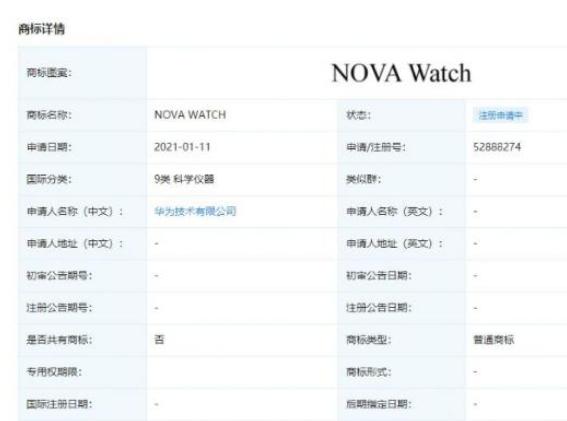 """华为申请 """"NOVA Watch""""商标"""