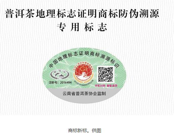 """防伪溯源!""""普洱茶""""地理标志证明商标新标启用"""