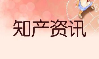河北邯郸国家地理标志证明商标达25个