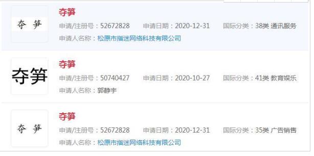 迷人的郭老师语录夺笋被申请注册商标