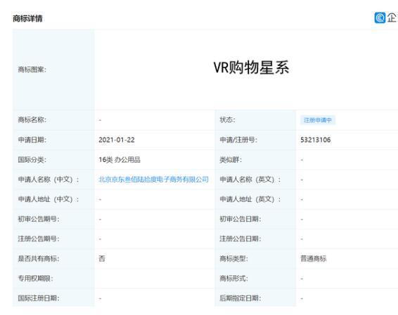 """京东关联公司申请""""VR购物星系""""商标"""