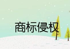重庆市机电起诉鸽皇公司的aoa体育平台地址侵权判决胜诉,获得赔偿1000万元