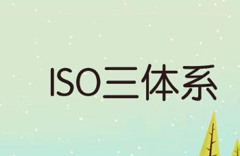 ISO三体系影响力之三大原因
