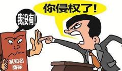 红粮液侵权败诉 伪造司法证据罚款60万元