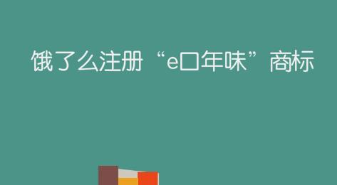 """饿了么注册""""e口年味""""商标,目前显示申请中"""