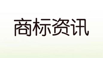 郑州注册商标突破44万件 专利资助24321项