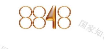 """珠穆朗玛公司""""8848""""这个数字可以申请商标吗?"""