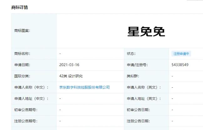 """星免免""""、""""免免兔""""商标被京东关联企业申请"""