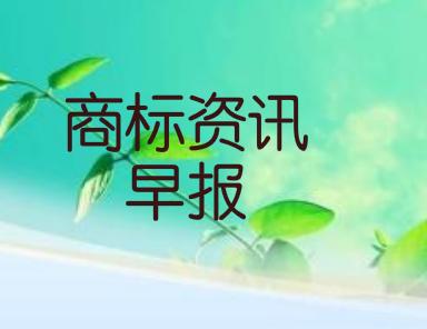"""商标资讯早报:""""北京人寿""""商标注册成功;蔚来注册全新车型商标 定名EF9"""