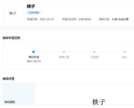 """快手关联公司申请注册""""铁子""""商标; 山河令商标被抢注"""