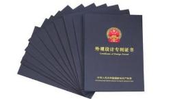 深圳专利平均授权周期缩至58天
