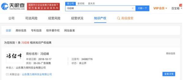 """""""赵丽颖""""""""冯绍峰""""""""官宣""""被抢注商标,类别涉及广告销售"""