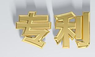 武汉去年专利申请9万余件创新高