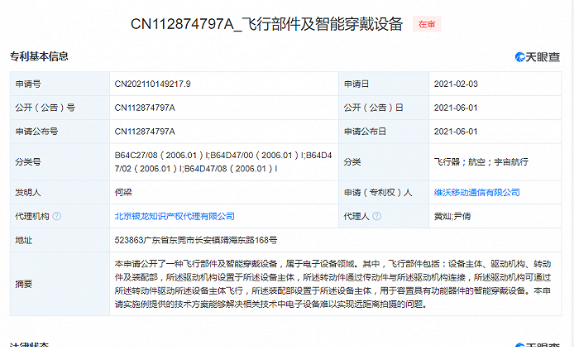 """2021年6月3日vivo公开飞行部件及智能穿戴设备""""专利,公开号CN112874797A"""