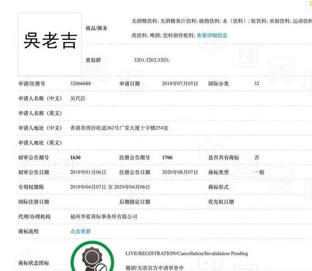 """2021年6月10日王老吉申请的""""姓氏+老吉""""商标,为何独缺""""吴老吉""""?"""