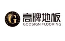 5款质量好的多层木地板产品商标图案大全赏析