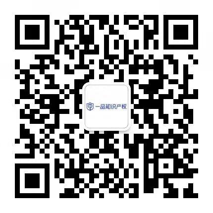 【一品知识产权】双节钜惠!新用户首单免费
