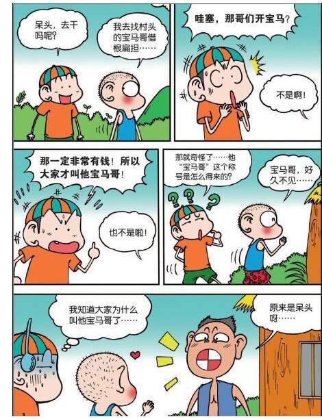 """爆笑校園:呆頭跳水轉成""""麻花""""?寶馬哥的""""寶馬嘴""""標志真牛!"""