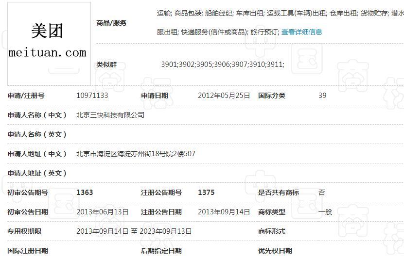 """""""美团""""也敢随便叫?北京旅行社蹭名牌 被要求改名赔款"""