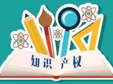 山东发布首个综合性地方知识产权政策 每年奖励2700万!