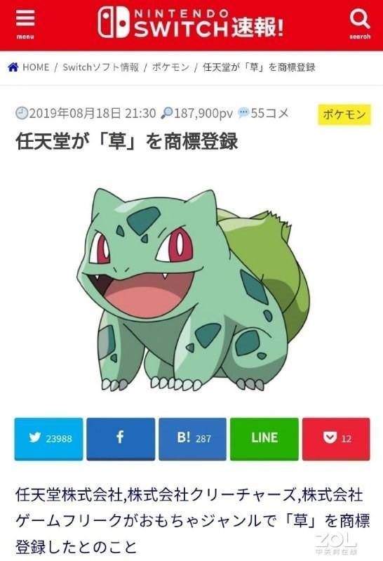 """任天堂日本注册新商标""""草""""代言人是妙蛙种子"""