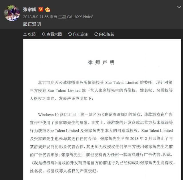 """张家辉注册""""渣渣辉""""商标,网友:自带音效的商标"""