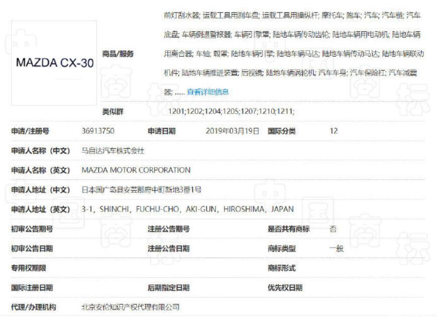外观跨界风十足/尺寸增大 马自达CX-30正式注册商标