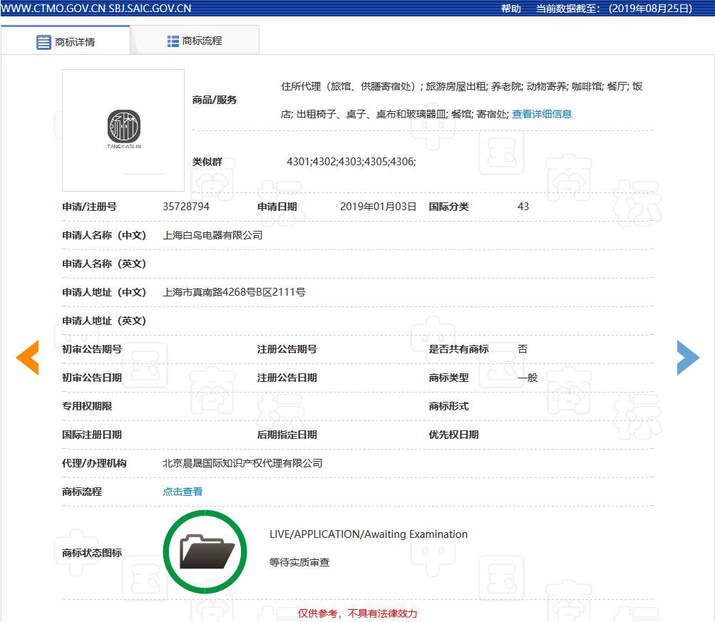 """""""汤小林""""商标因涉及「公安部A级通缉犯」被驳回"""