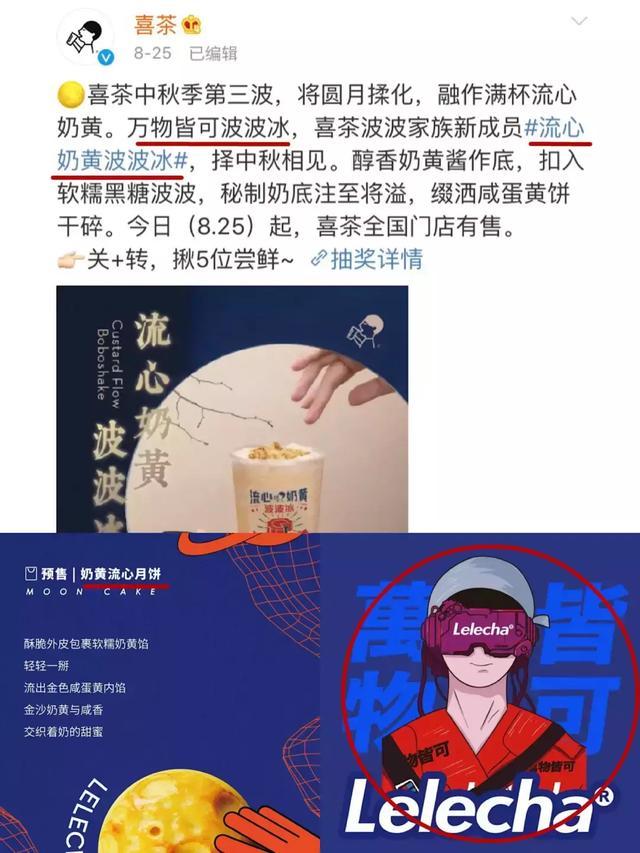 奶茶模仿简史:喜茶乐乐茶疑成情侣商标,鹿角巷山寨店超7000家