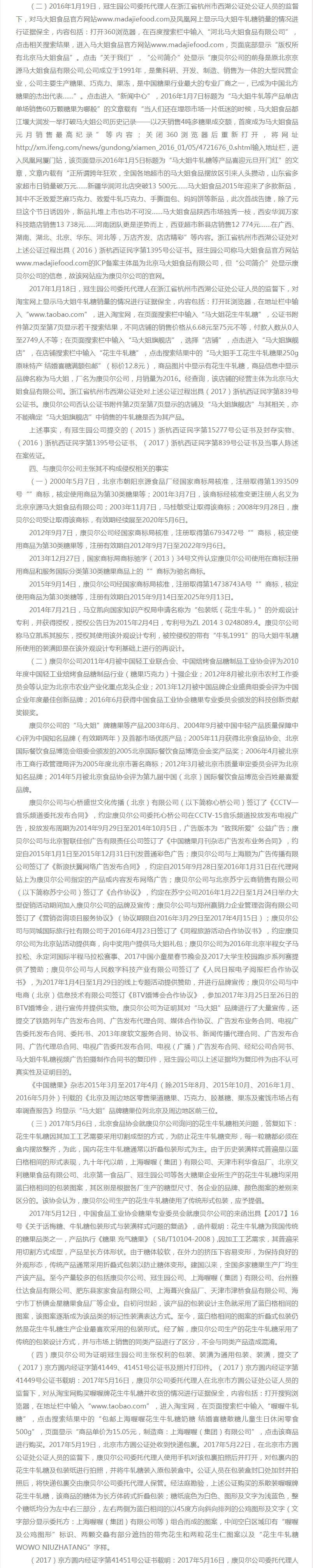 """""""大白兔-天山牌""""VS """"马大姐牌""""迎来终审判决!"""