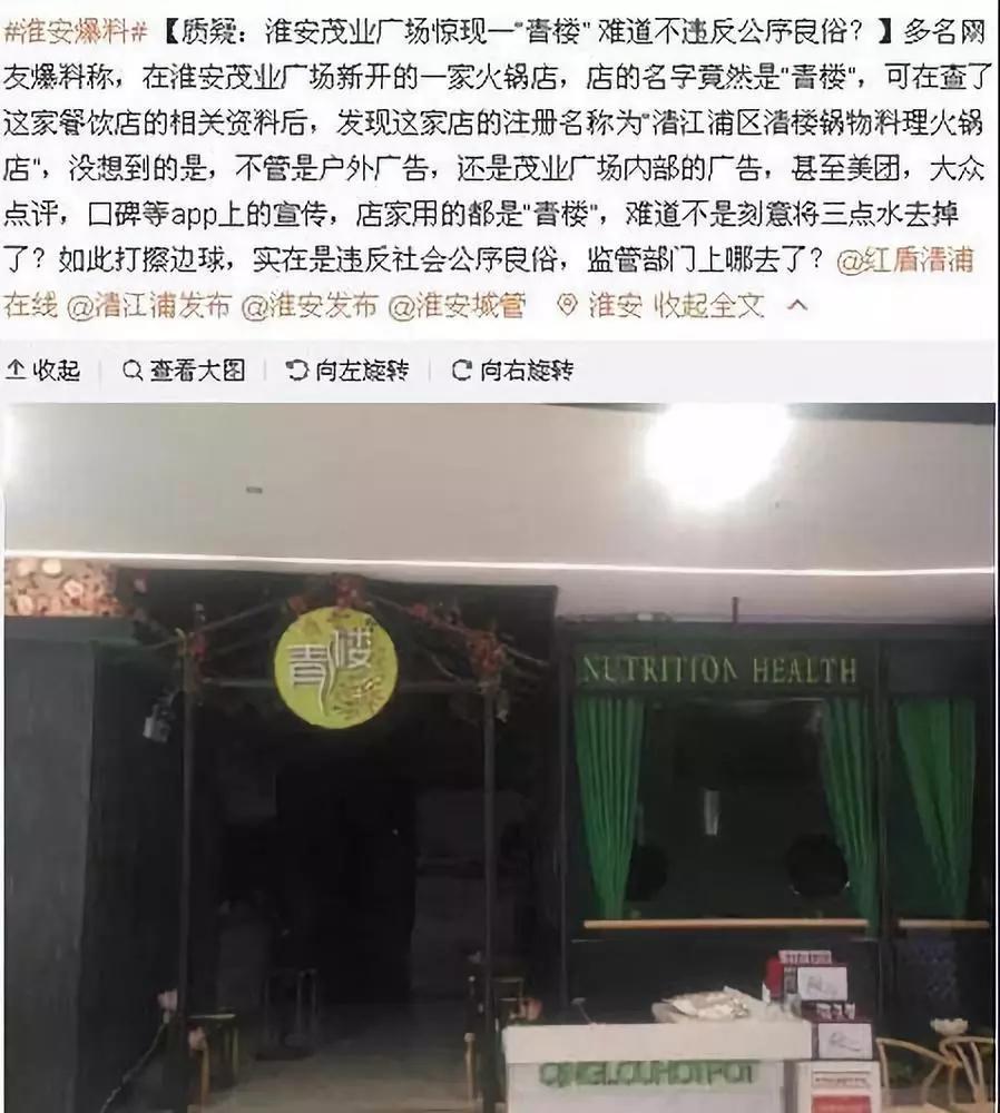 """想重建""""青楼""""复活""""秦淮八艳"""",要看商标局同不同意!"""