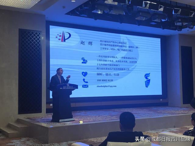 四川省注册商标数量逾84万件——聚焦2019·四川商标大会
