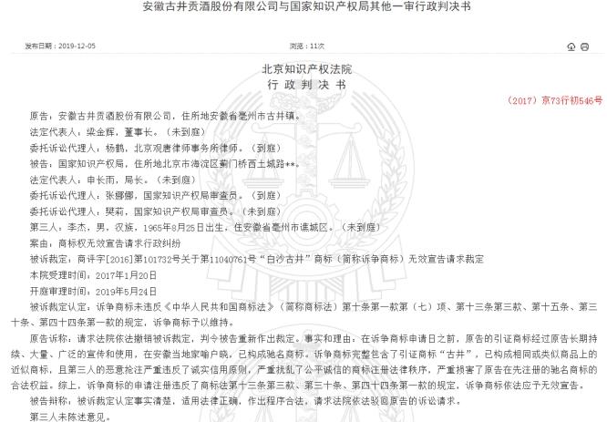 白沙古井商标不侵权 古井贡酒告国家知识产权局败诉