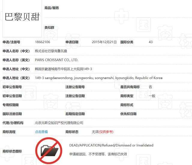 """韩国企业""""巴黎系""""商标不允注册,英文商标或将无效,须考虑法律"""