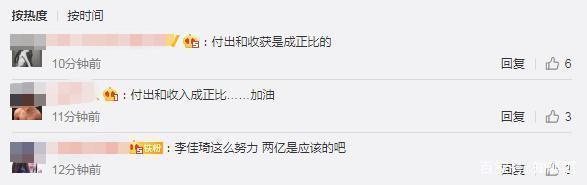 """李佳琦年入2亿竟然注册""""李佳琪""""商标,是要改名吗?"""