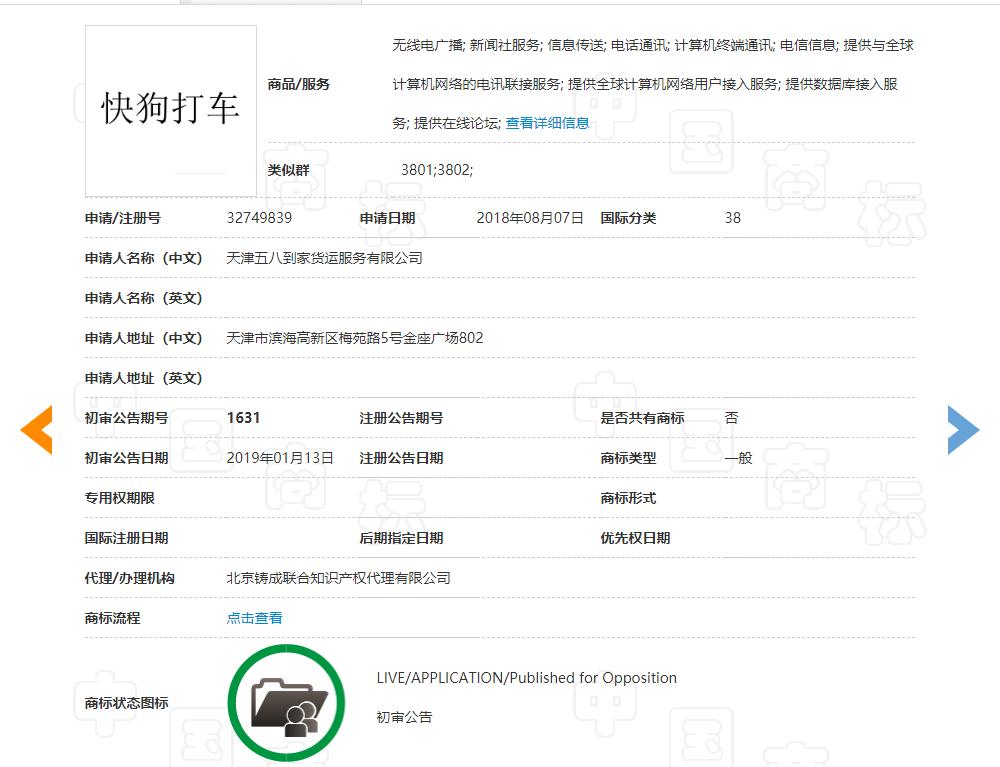 """""""58速运""""商标申请遭驳回!更名后的""""快狗打车""""已获商标初审"""