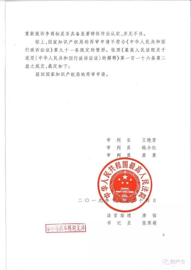 红鞋底商标有望在中国获得注册